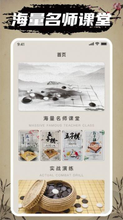 抖音小游戏万宁五子棋 v1.2.9