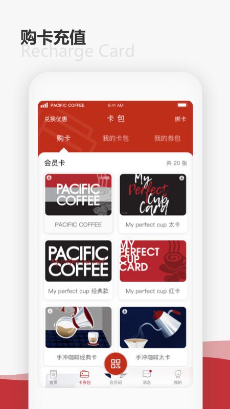 太平洋咖啡软件下载