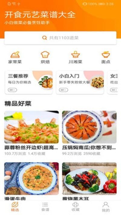 开食元艺_软件下载