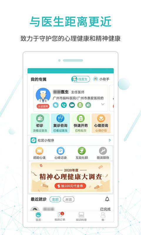 昭阳医生患者版软件下载