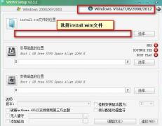 WinNTSetup电脑版