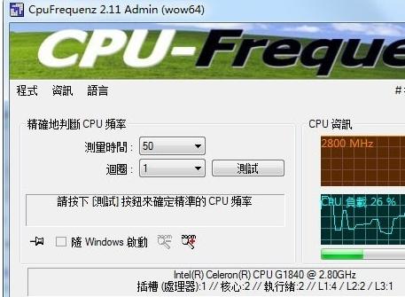 cpu频率检测程序
