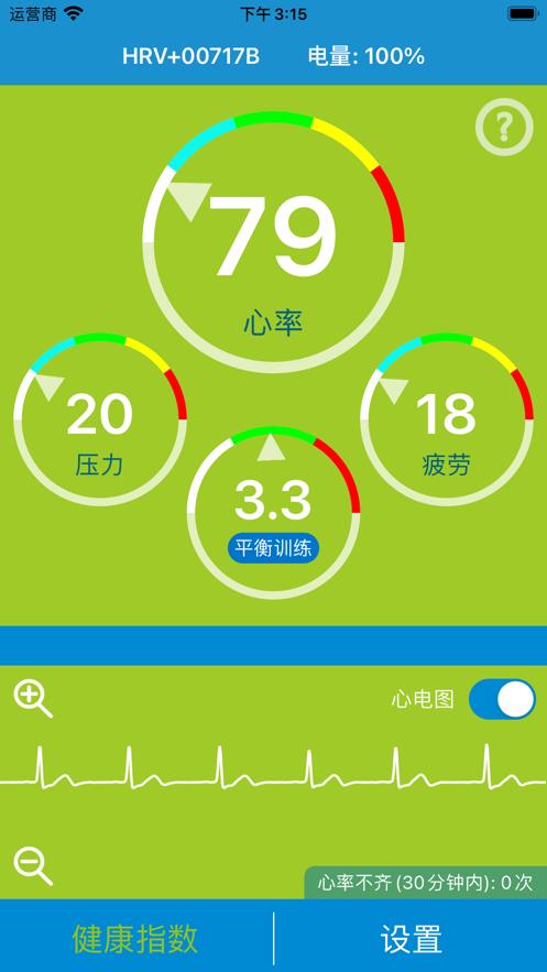 健康up V1.0