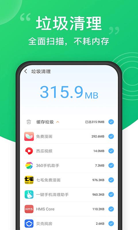 超强手机清理 V4.0.0.0