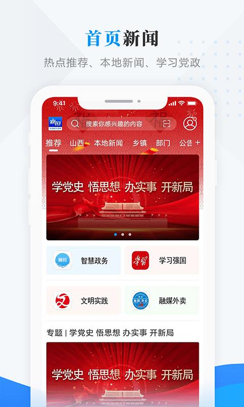 智汇襄垣_软件下载