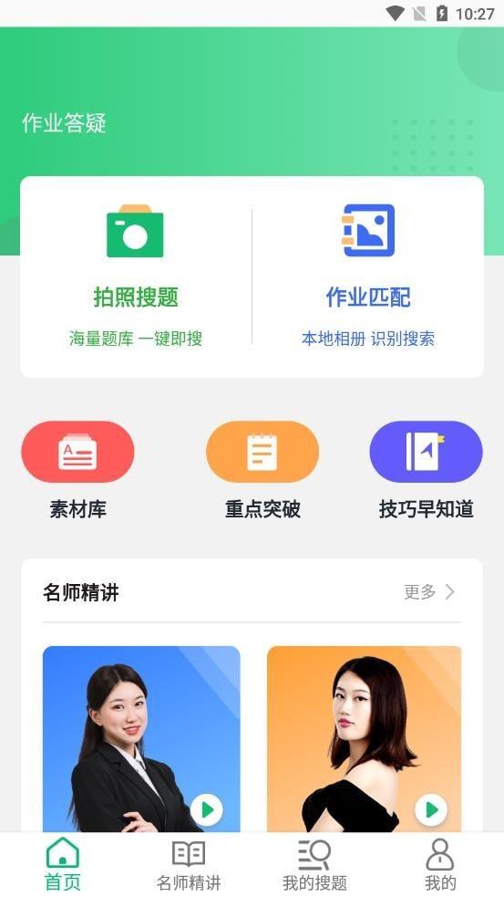 搜索答案+app软件下载