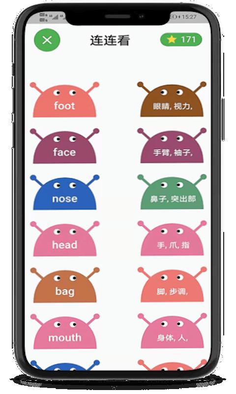 小猪单词王软件下载