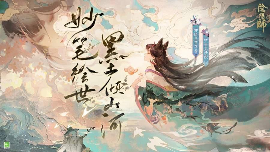 阴阳师v1727