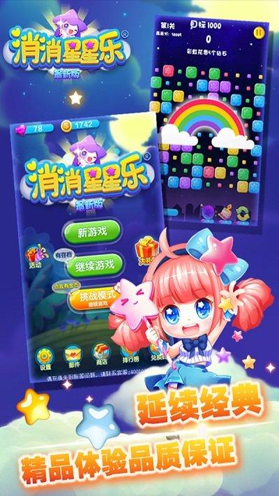 消消星星乐最新版 v8.6.2 安卓官方版
