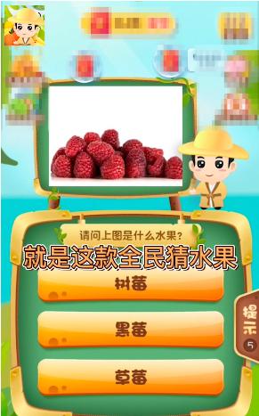 全民猜水果红包版