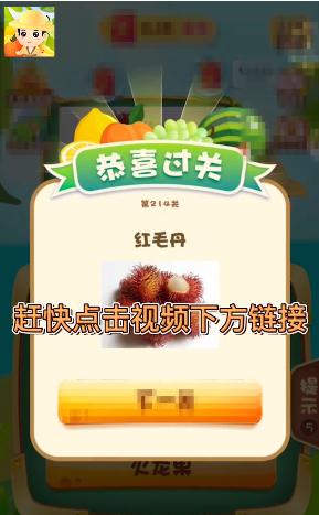 全民猜水果红包版 v2.0.2