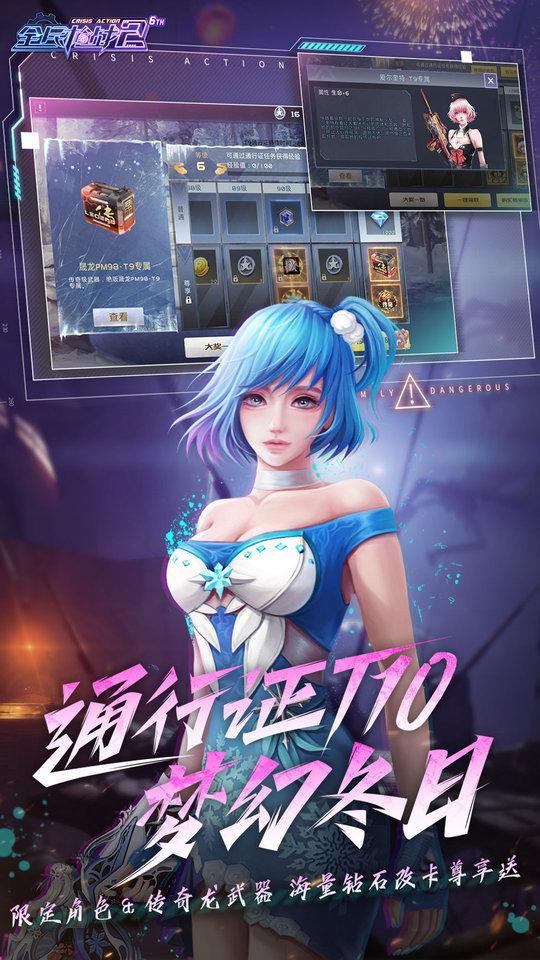 全民枪战2手游 v3.24.0 安卓版