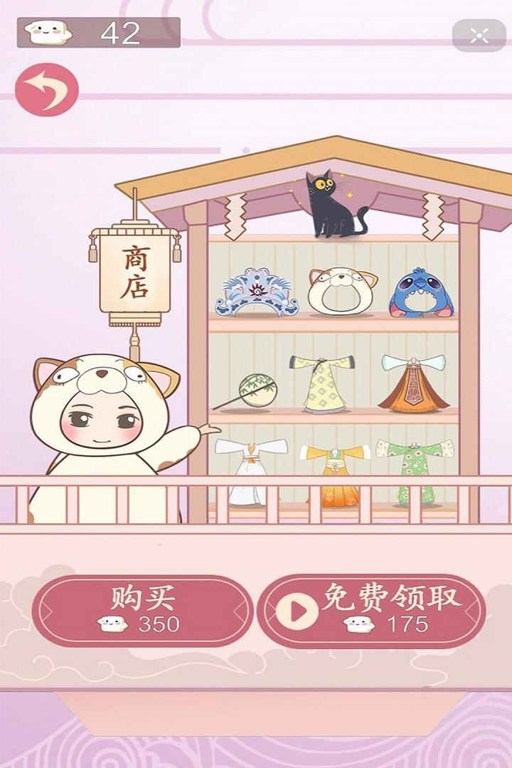 豆腐女孩 v1.0.3 安卓版