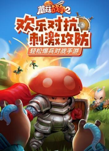 蘑菇战争2安卓版
