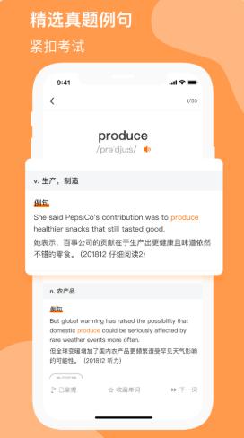 小吉背单词 V1.0.0