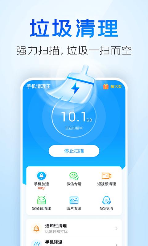 2345清理王 V3.1