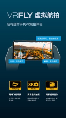 VRfly安卓版