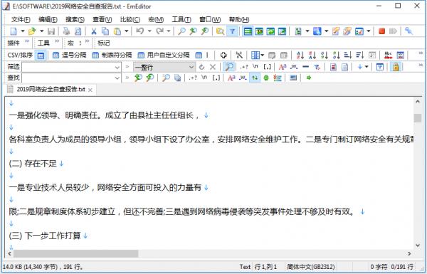 emeditor 64位中文版