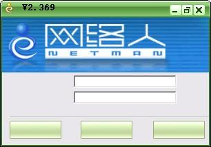 网络人远程控制软件官方版