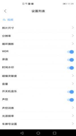 记录仪助手app v1.0.00924