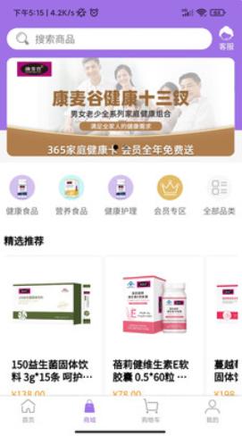 康麦谷app