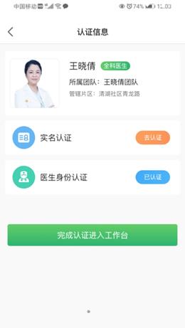 健康洪梅工作端app