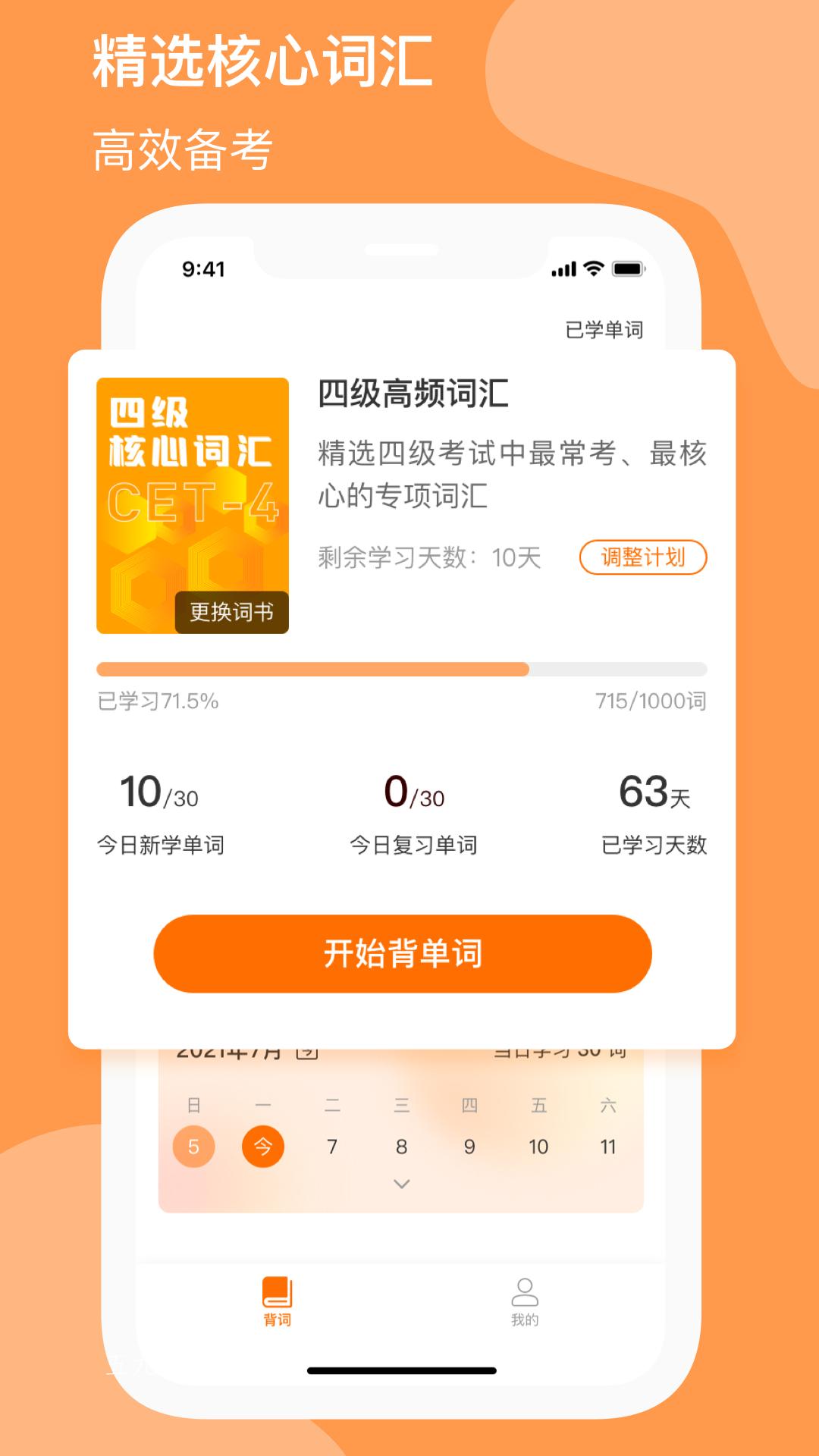 小吉背单词app v1.0.0