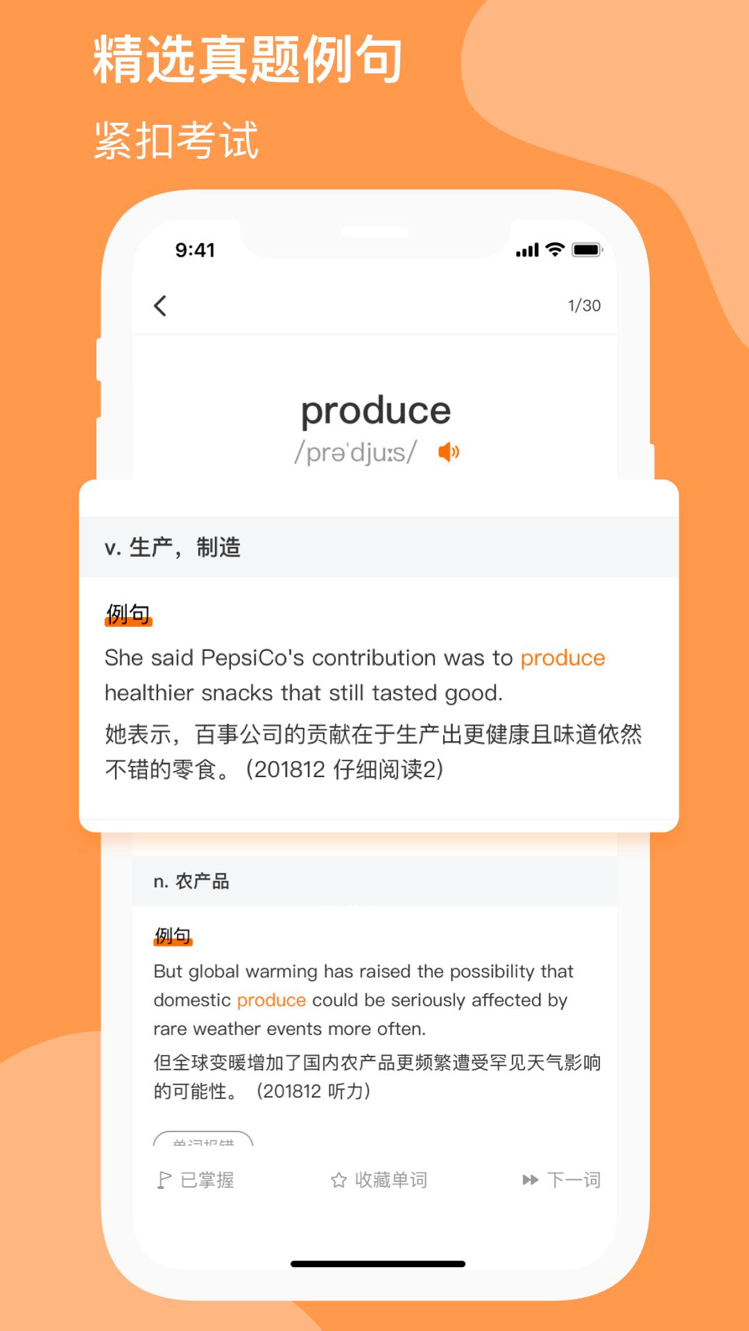 小吉背单词app