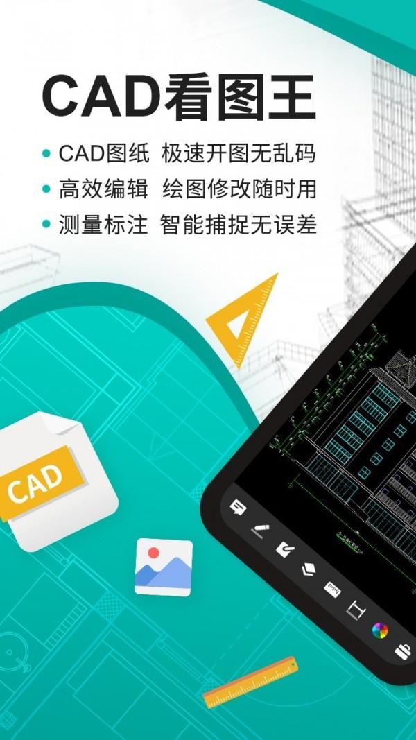 CAD看图王软件下载