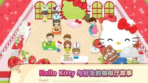 凯蒂猫梦幻咖啡厅安卓版