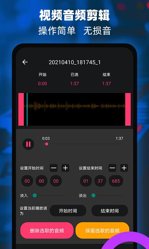 音频提取器编辑器 V1.0