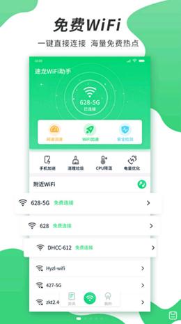 速龙WiFi V1.0.2