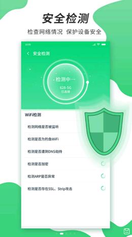 速龙WiFi安卓版