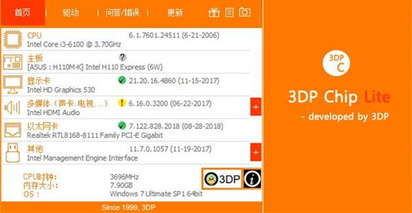 3DP Chip中文版