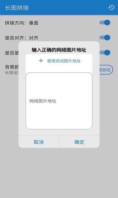安果长图拼接 V1.0.1