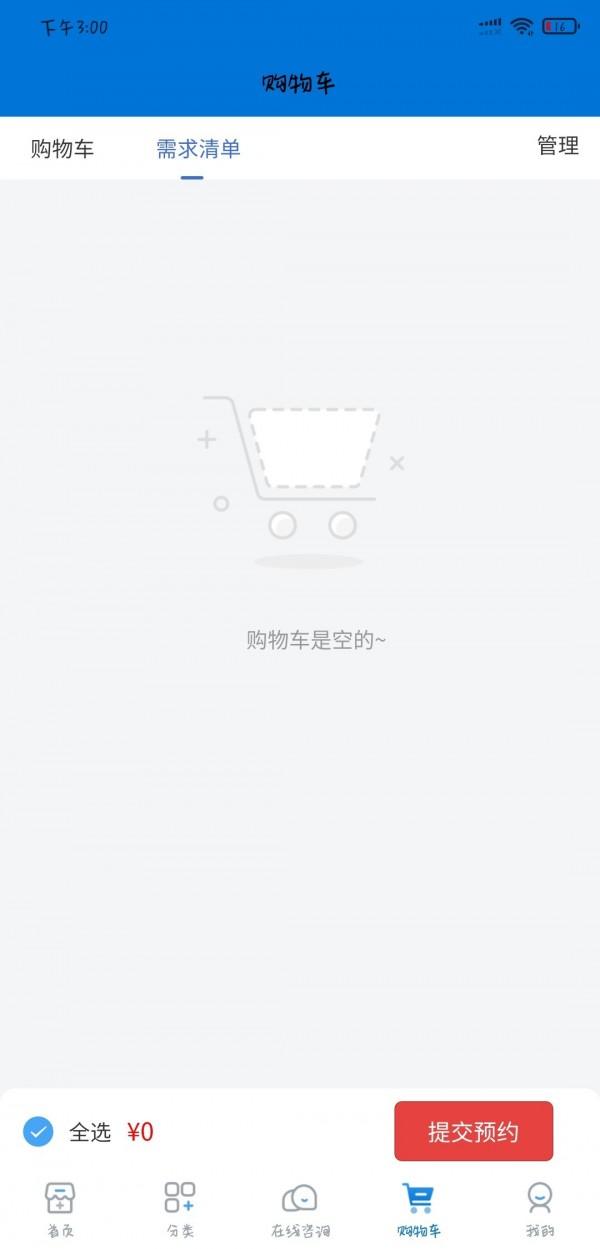 博爱医药馆 V1.3.4