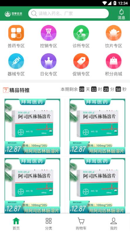 百事百灵 V2.1.4