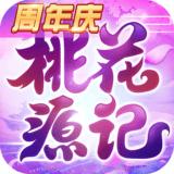 桃花源记 V1.1.15