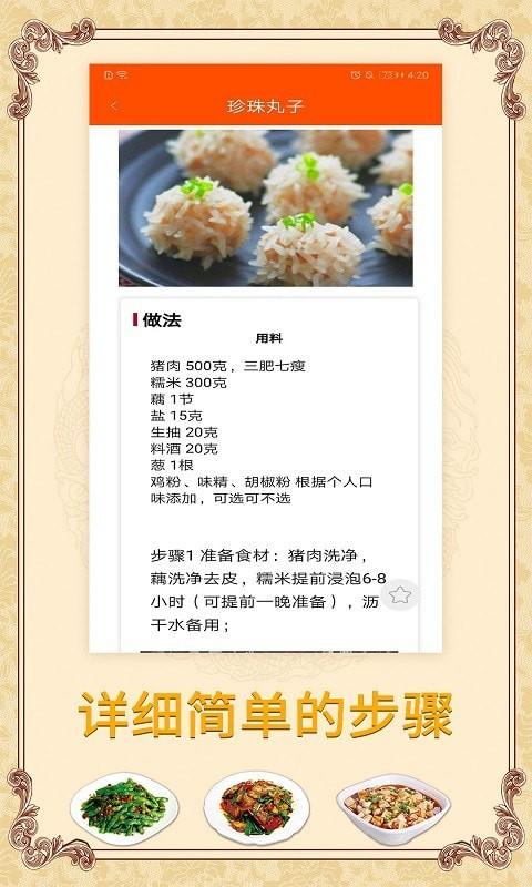 海悦家用菜谱软件下载