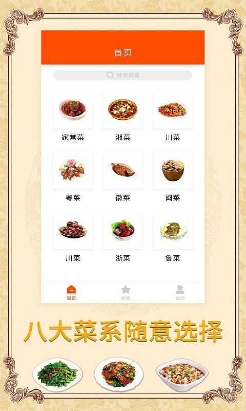 海悦家用菜谱