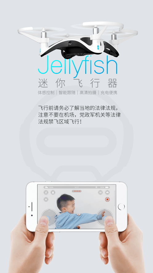 Jellyfish Drone软件下载