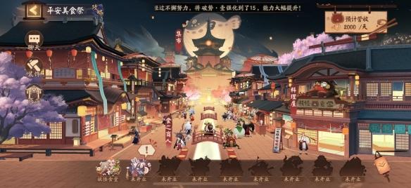 阴阳师五周年活动主要更新内容