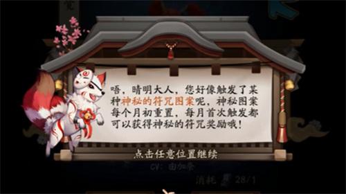 阴阳师八月神秘图有什么秘密须知