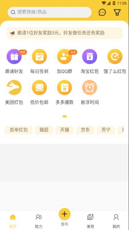 橙子互助app