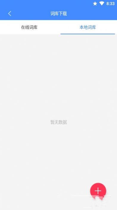 悬浮记单词app