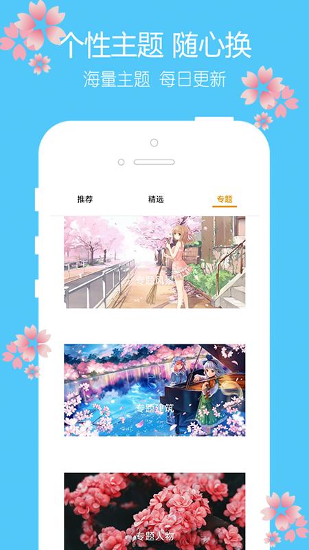主题樱花壁纸app v1.0