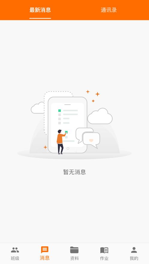 三一教师移动端app V1.0.1