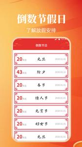 纪念日日历万年历app v1.0.0