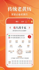 纪念日日历万年历app