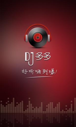 DJ多多最新版免费